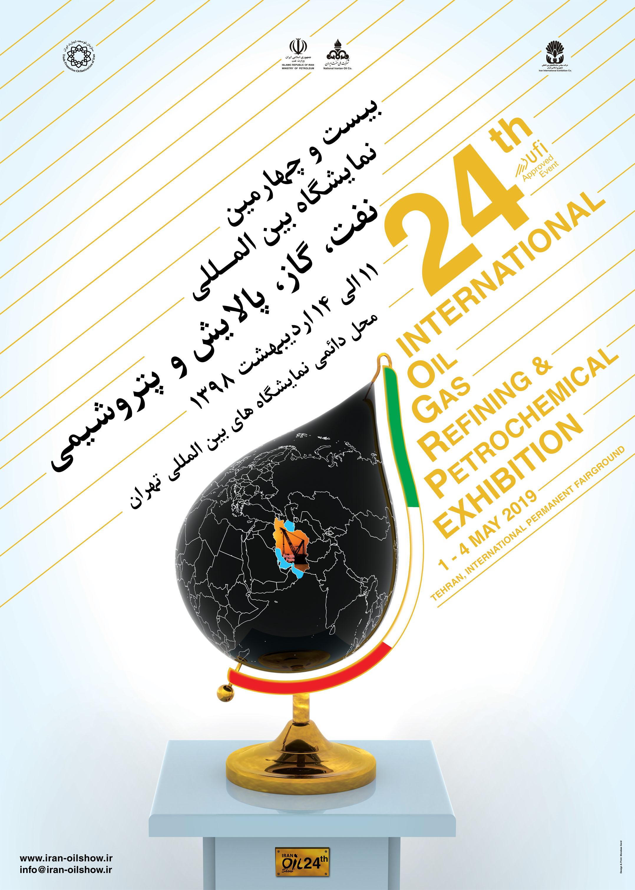 نمایشگاه بین المللی نفت، گاز و پالایش و پتروشیمی